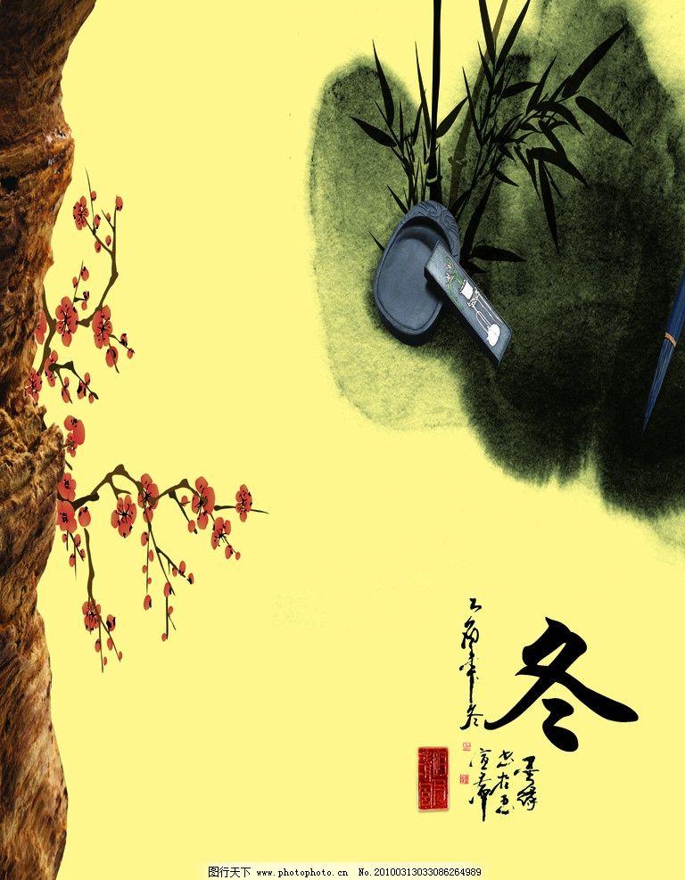 敬老院宣传画春夏秋冬版面设计 冬图片