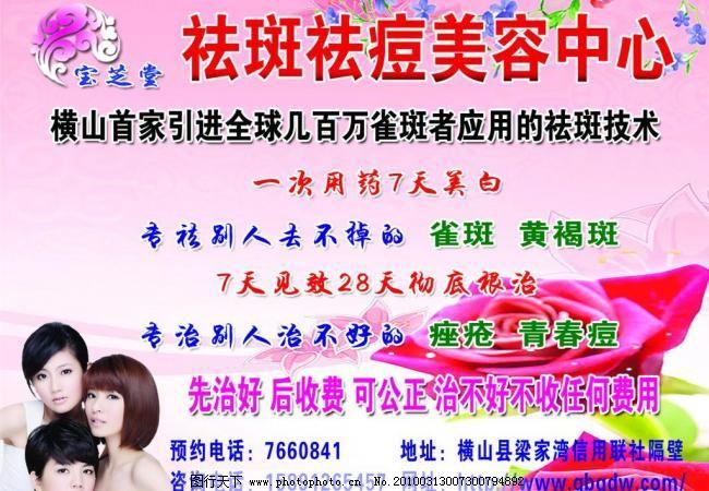 祛斑祛痘美容中心 广告设计模板 理发店招牌 美发 美女发型 星星