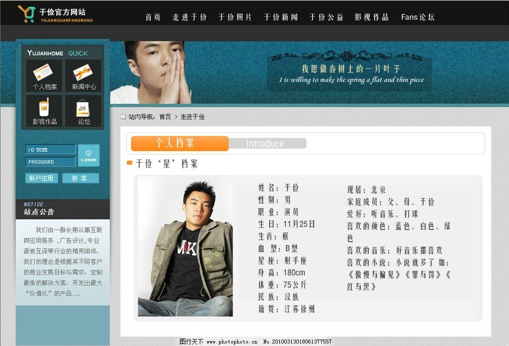 于俭官方网站 明星 网站 设计 中文模版 网页模板 源文件 72dpi psd