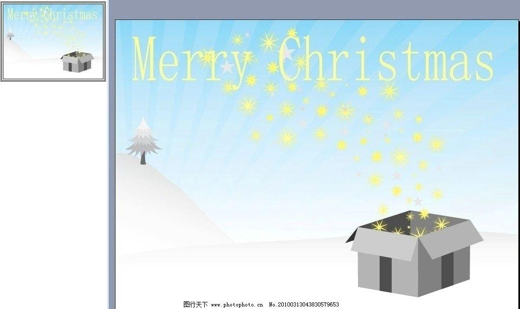 ppt模板 节庆模板 圣诞节 圣诞树 礼品 星星 图形 ppt模板 演示文稿