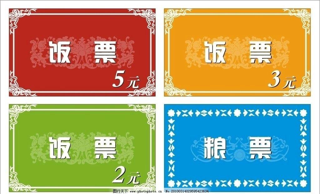 饭票 边框 底纹 餐票 广告设计 矢量
