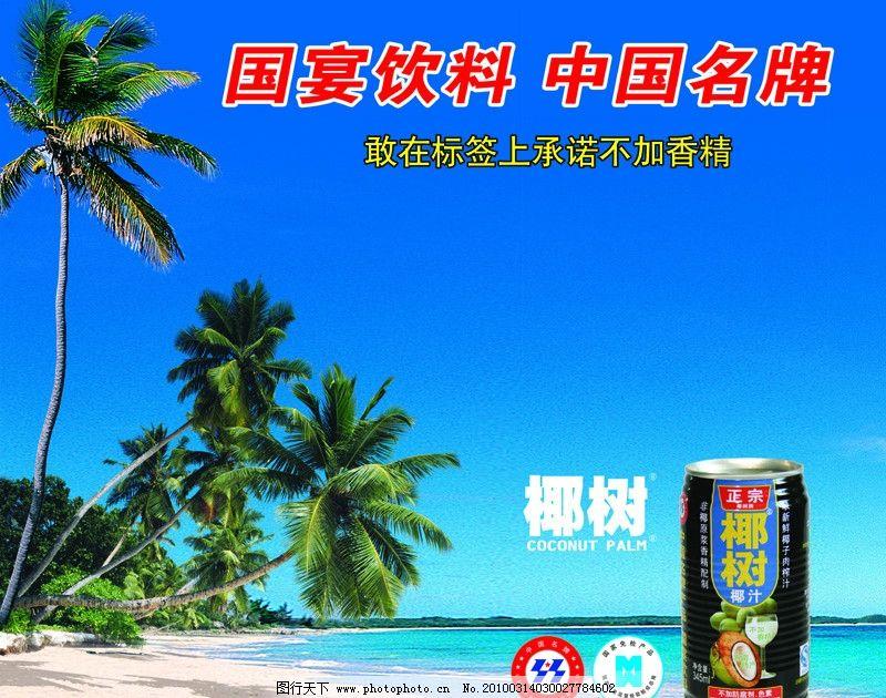 椰汁图片连云港市平面设计图片