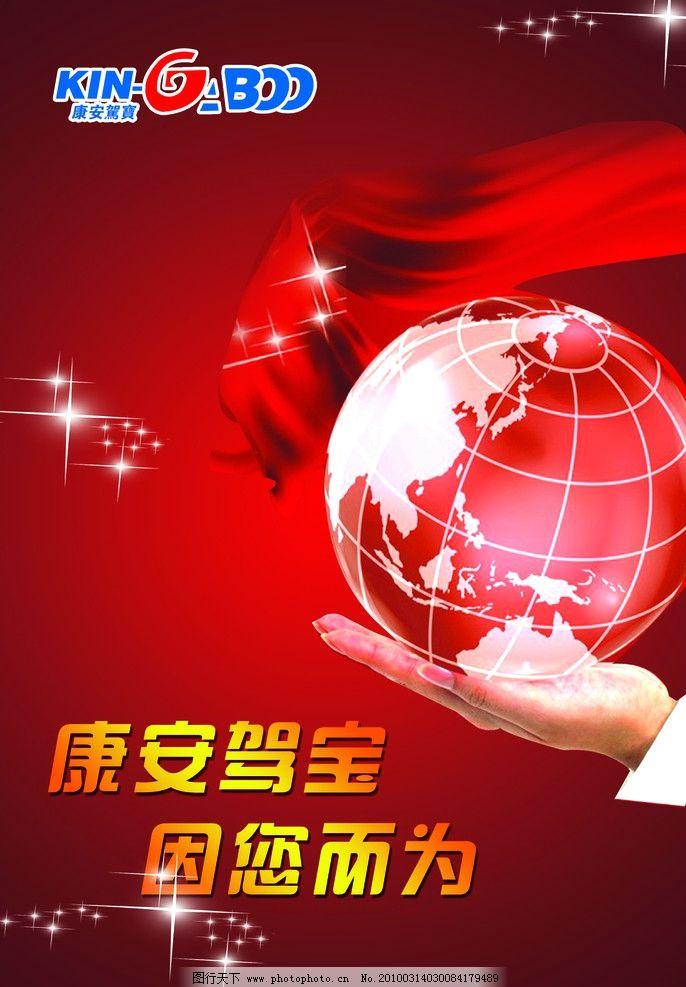 康安驾宝 标志 汽车用品 手 地球仪 广告语 红飘带 海报设计 广告设计