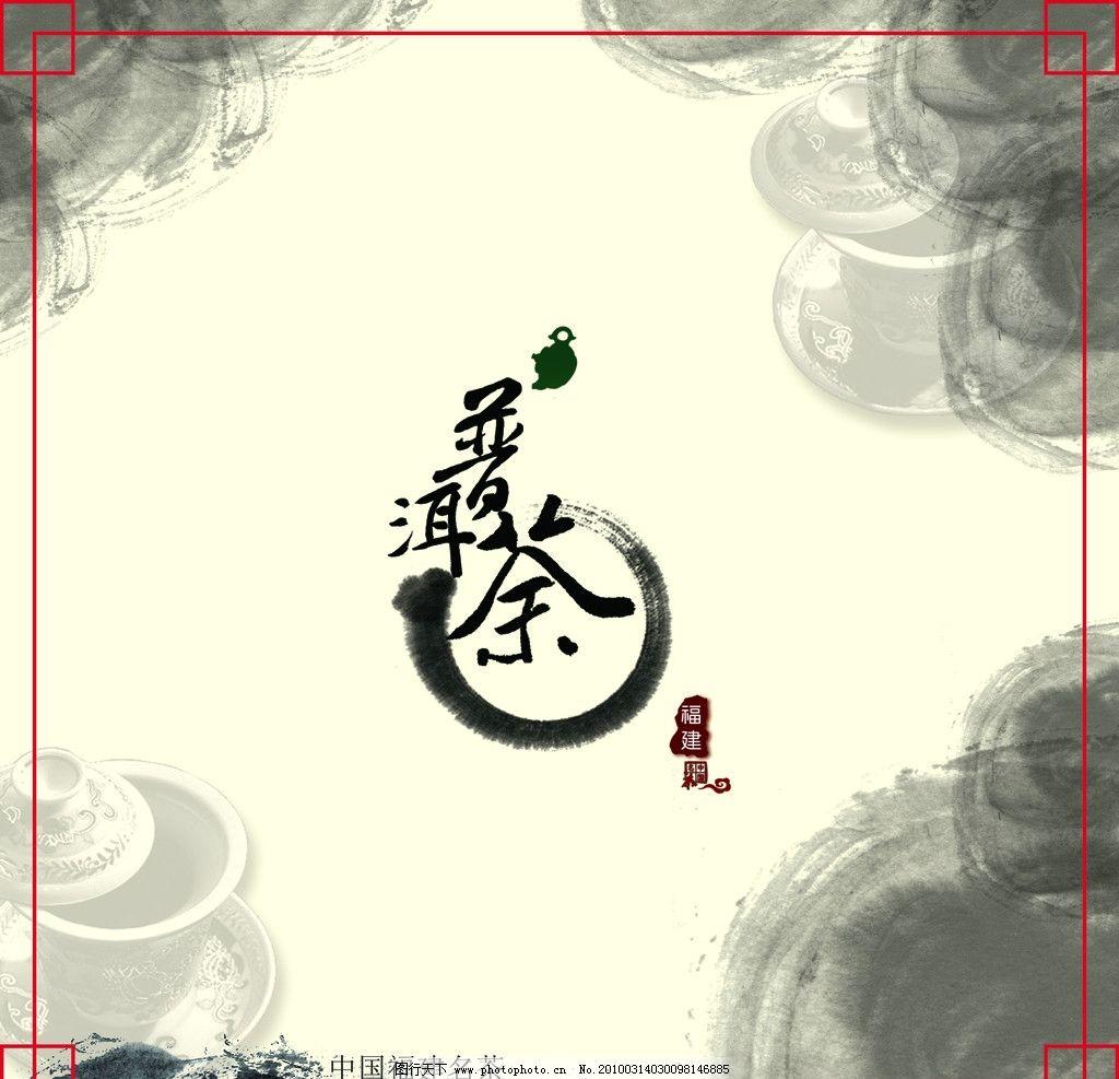 茶饼贴 茶叶 手提袋 袋子 包装设计 水墨 中国风 古典 墨水