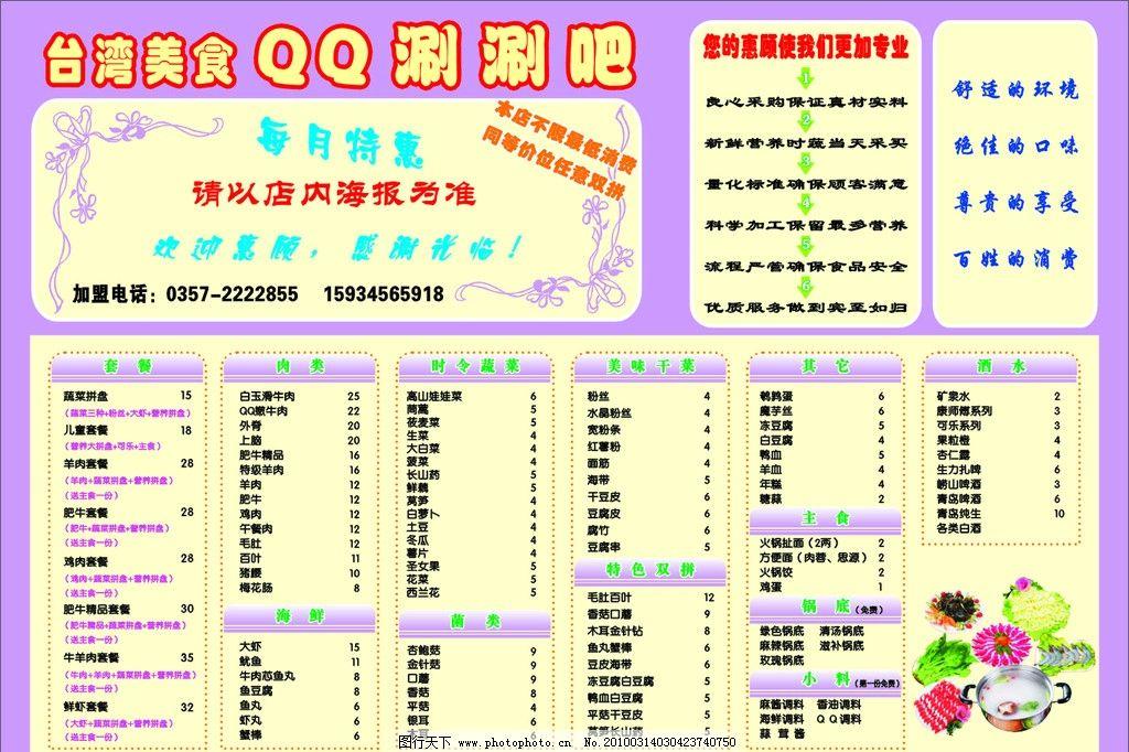 台湾美食 菜单 菜谱 涮锅 涮涮吧 qq涮涮吧 菜单菜谱 广告设计 矢量