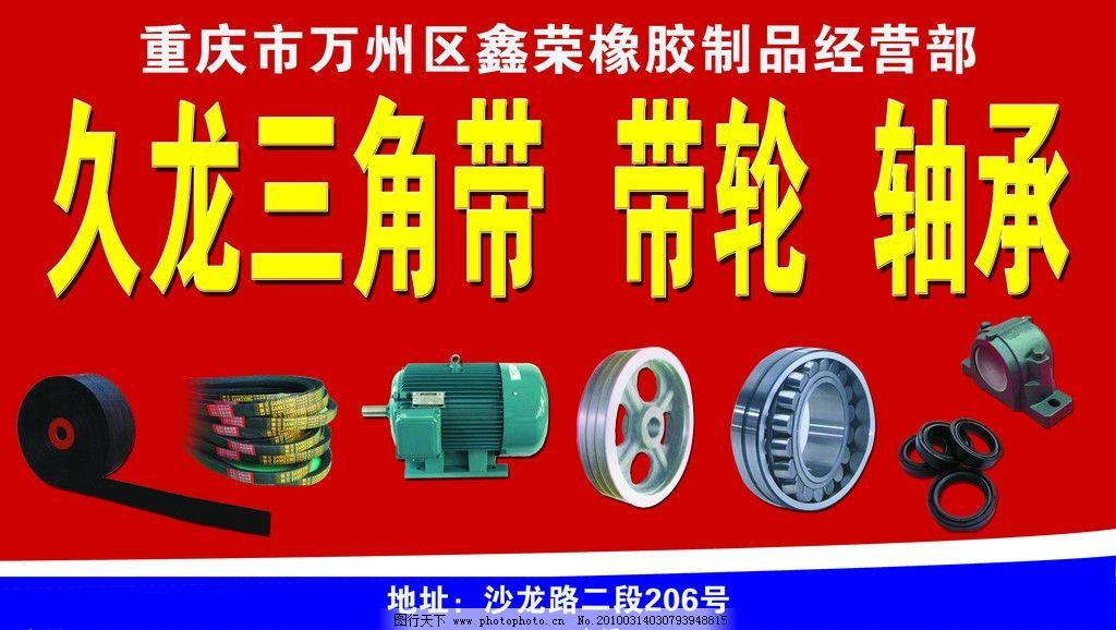 久龙三角带 轴承 电动机 皮带 国内广告设计 广告设计模板 源文件
