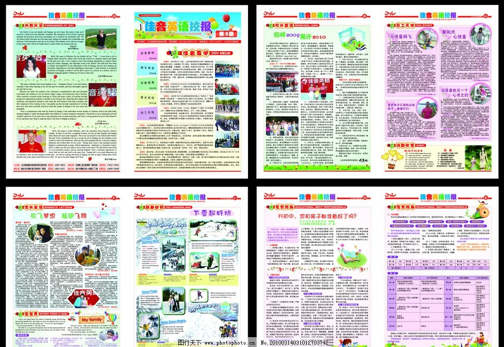 佳音英语报纸图片