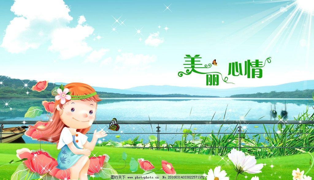 卡通 风景 卡通风景 快乐儿童 小女孩 可爱的小女孩 童年 草