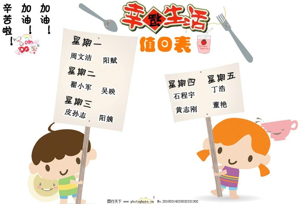 值日表 幸福的生活 卡通 男孩 女孩 举牌 值日 勺子 叉子 psd分层素材