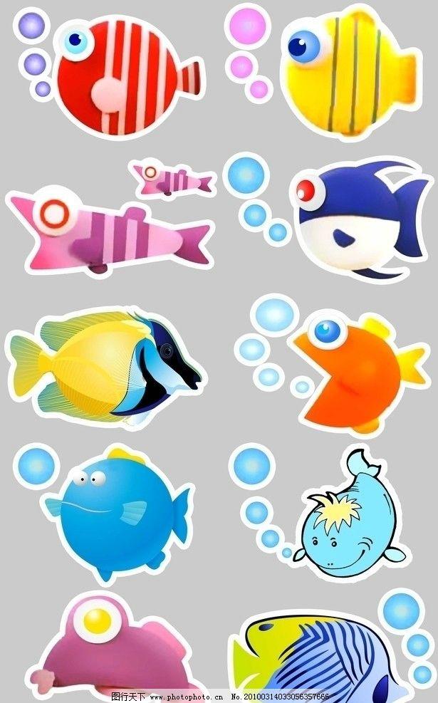 幼儿园装饰素材 幼儿园 装饰 布置 卡通 可爱 鱼 热带鱼 彩色 psd分层