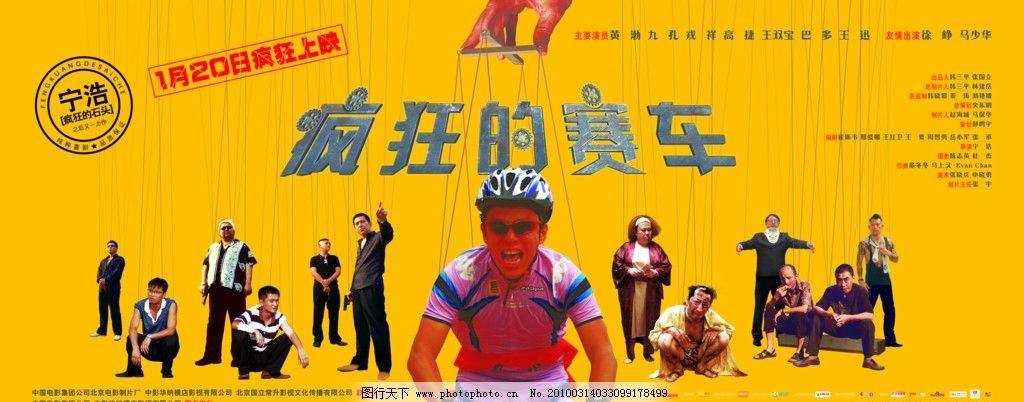 电影《疯狂的赛车》横版海报图片