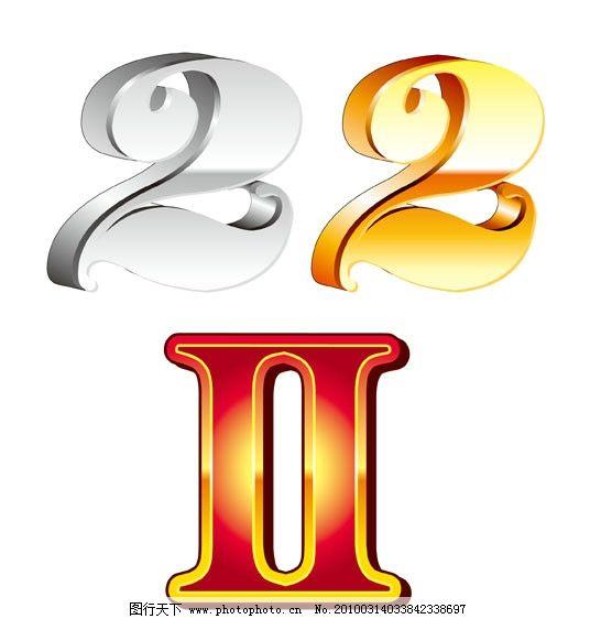 立体字2图片