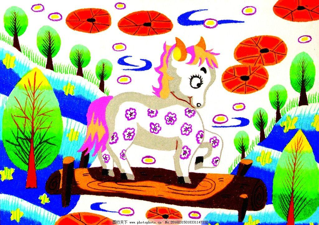 小白马 儿童画 色彩鲜艳 童趣 油画棒画 动漫动画