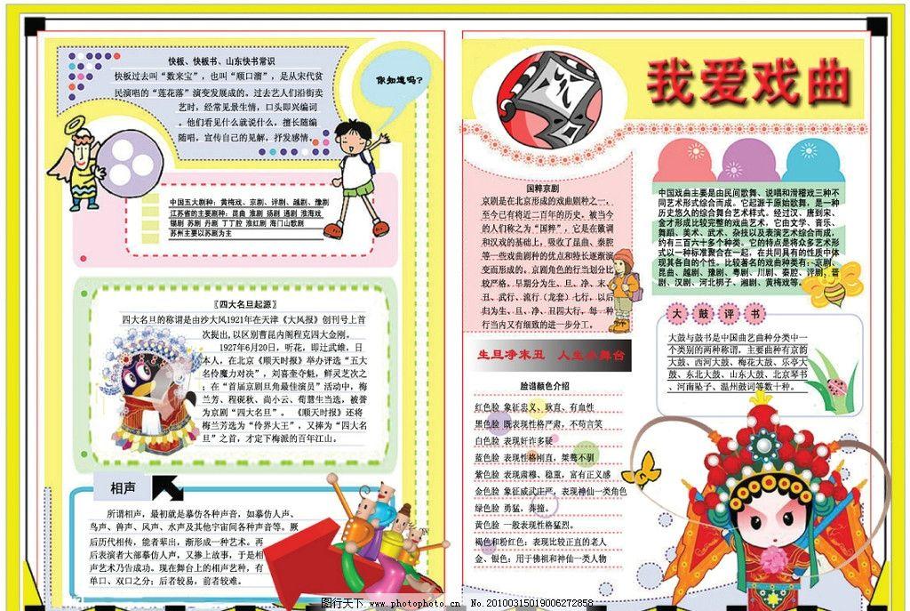 手抄报 画报 报纸 戏曲 戏曲手抄报 美术绘画 文化艺术 矢量 ai