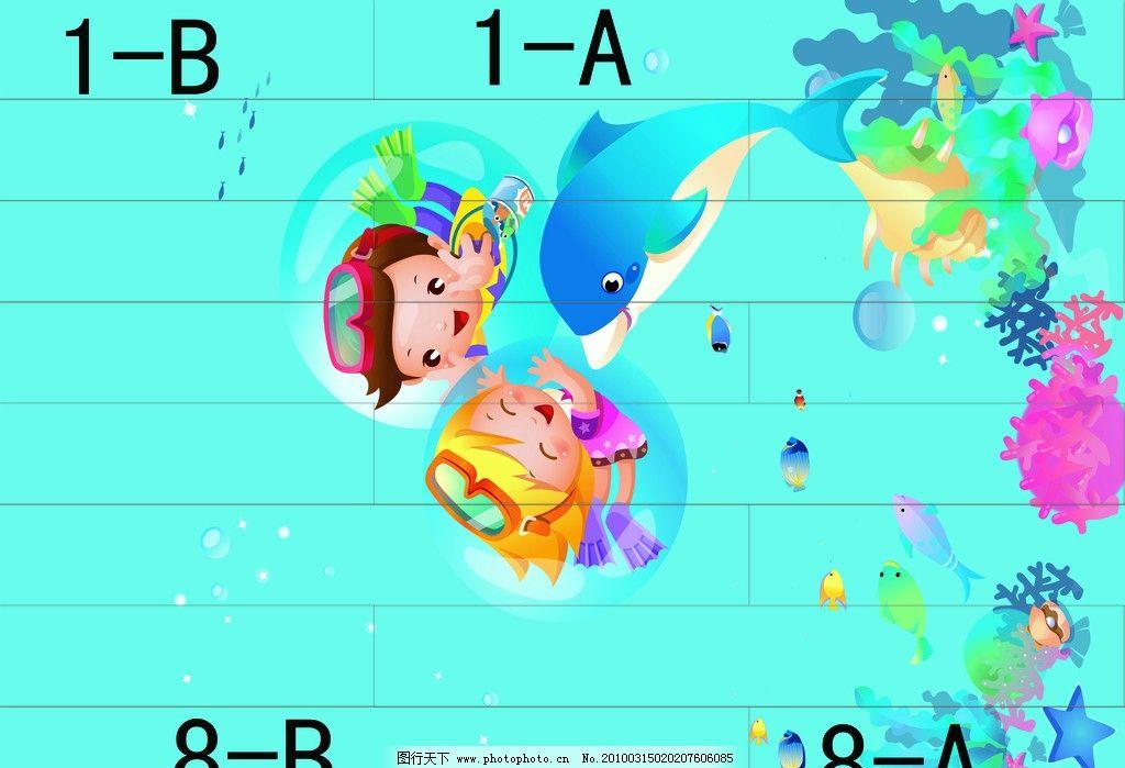地板 儿童 特性 定制 儿童创意地板图案 背景底纹 底纹边框 设计 120