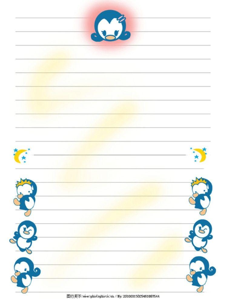 企鹅宝贝可爱信纸5图片