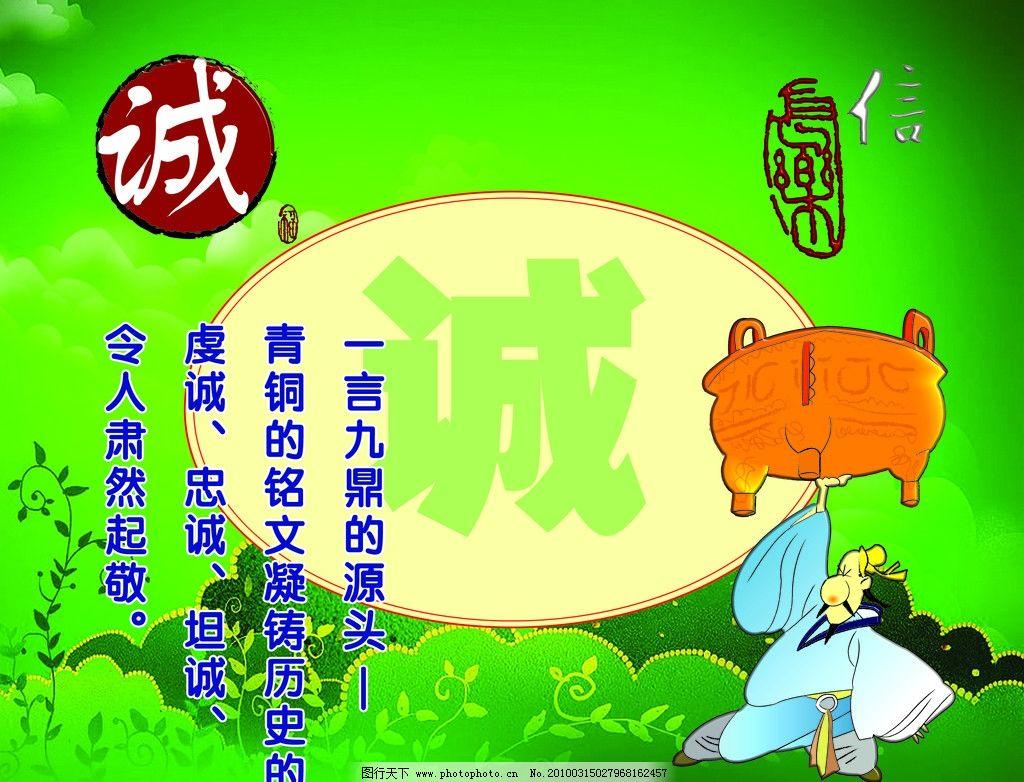 中华传统美德图片