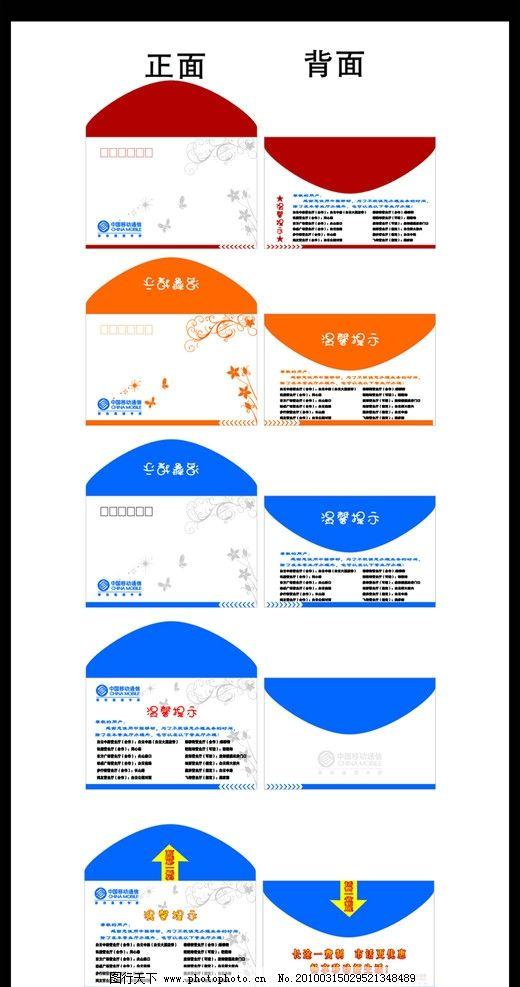 信封 移动 底纹 花纹 蝴蝶 温馨提示 欧式信封 矢量图 广告设计 矢量