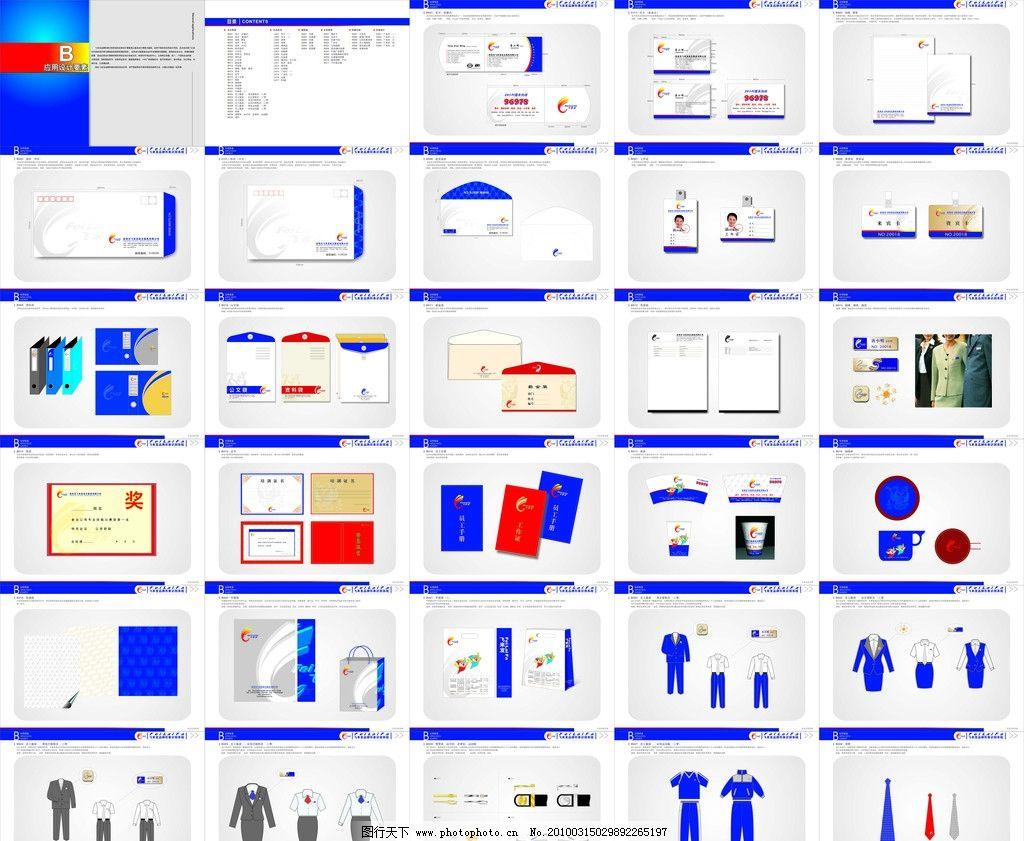 vi模板 飞机票务vi手册 企业vi手册 标志 飞来发标志 手册 ci设计 vi