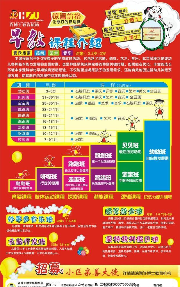 早教课程 婴幼儿 艺术 幼儿开发 育婴课程 儿童 课程 音乐班 海报设计