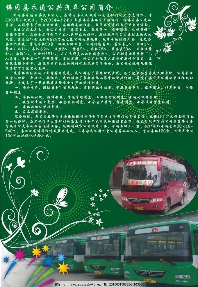 公交车 展板 展架 背景 海报 矢量