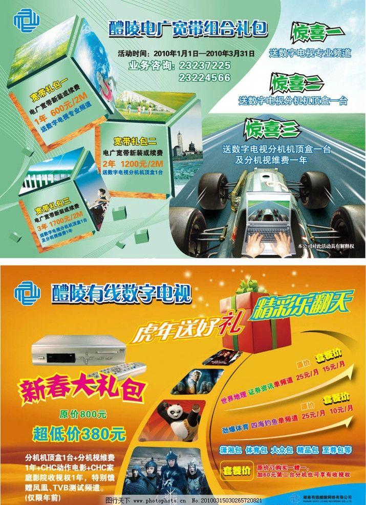 赛车 礼品 打折 礼品盒 dm宣传单 广告设计 矢量 电影 创意 有线电视