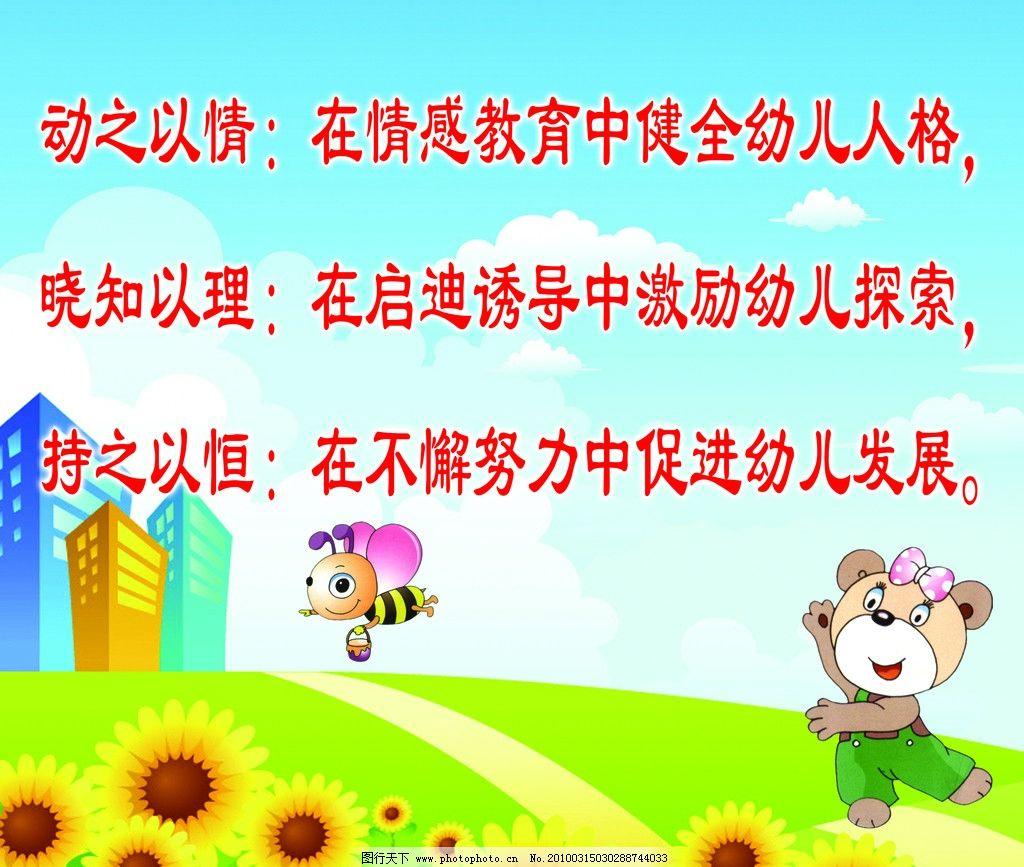 幼儿园标语 幼儿园背景 卡通背景 卡通动物 广告设计模板 源文件