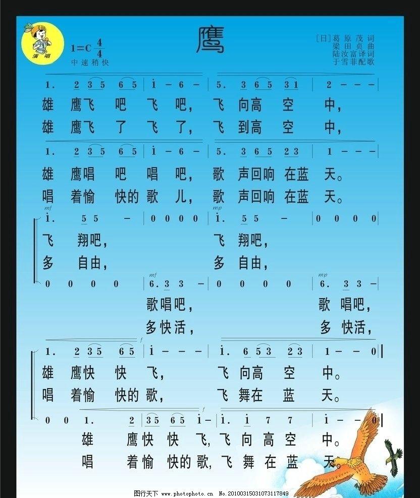 乐谱(鹰) 蓝天 翱翔的鹰 乐谱 歌词 其他设计 广告设计 矢量 cdr