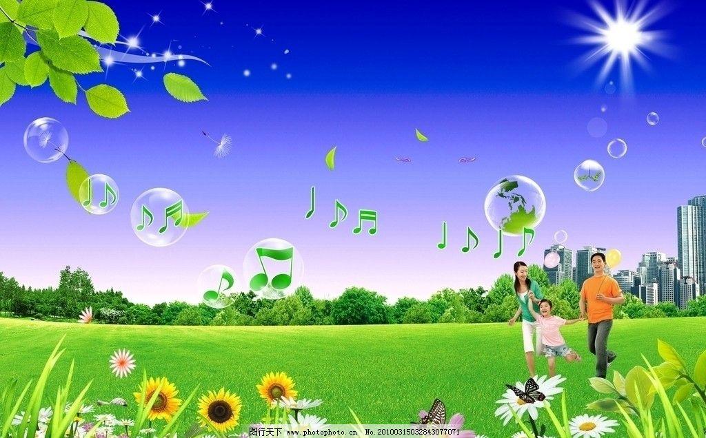 风景 蓝天 绿草地 太阳 音乐符号 花 草 树叶 城市 泡泡 蝴蝶 psd分层