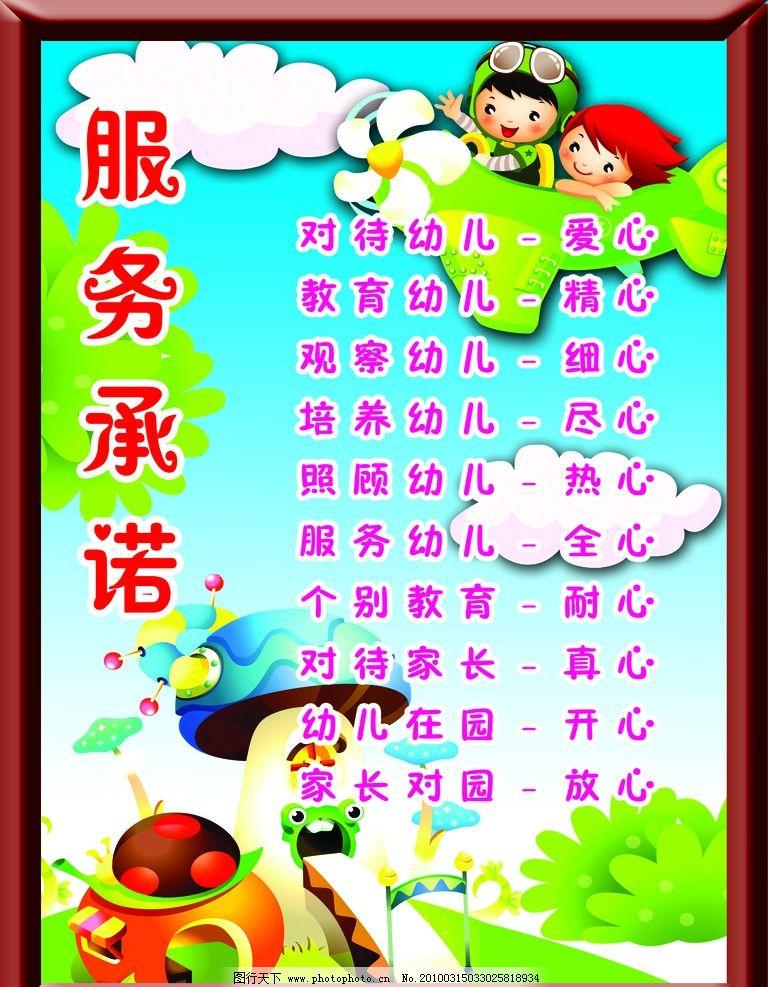服务承诺 学校 幼儿园 飞机 小孩 蜗牛 蘑菇 绿草 蓝天 白云