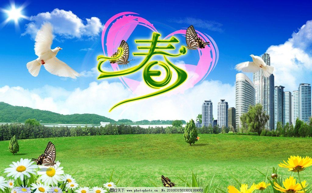 春天风景 小鸟 春字 心形效果 蝴蝶 鲜花 蓝天 白云 高楼大厦等