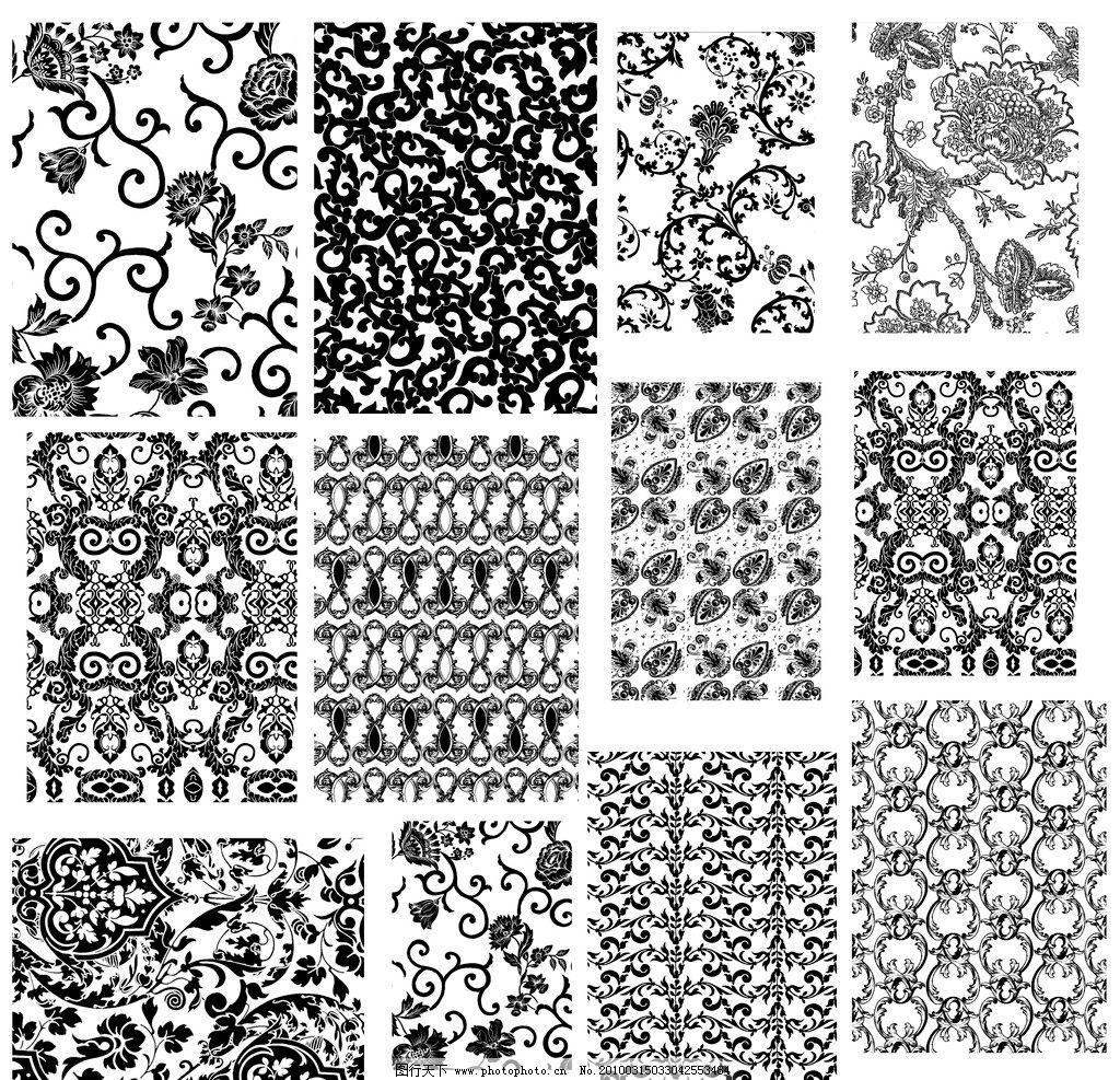 底纹大集会 欧洲底纹 经典 黑白底纹 几何纹样 花卉 花藤 连续纹样图片