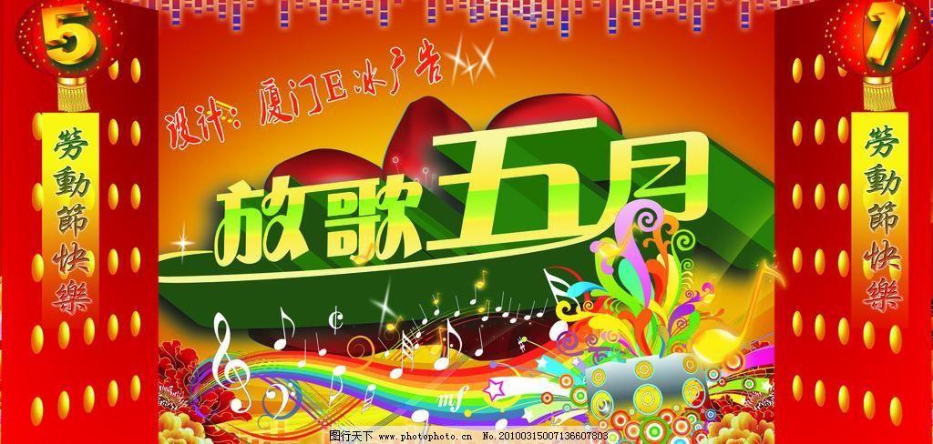 51劳动节 背景 边框 布门 音乐 音符 对联 气球 烟花 舞台