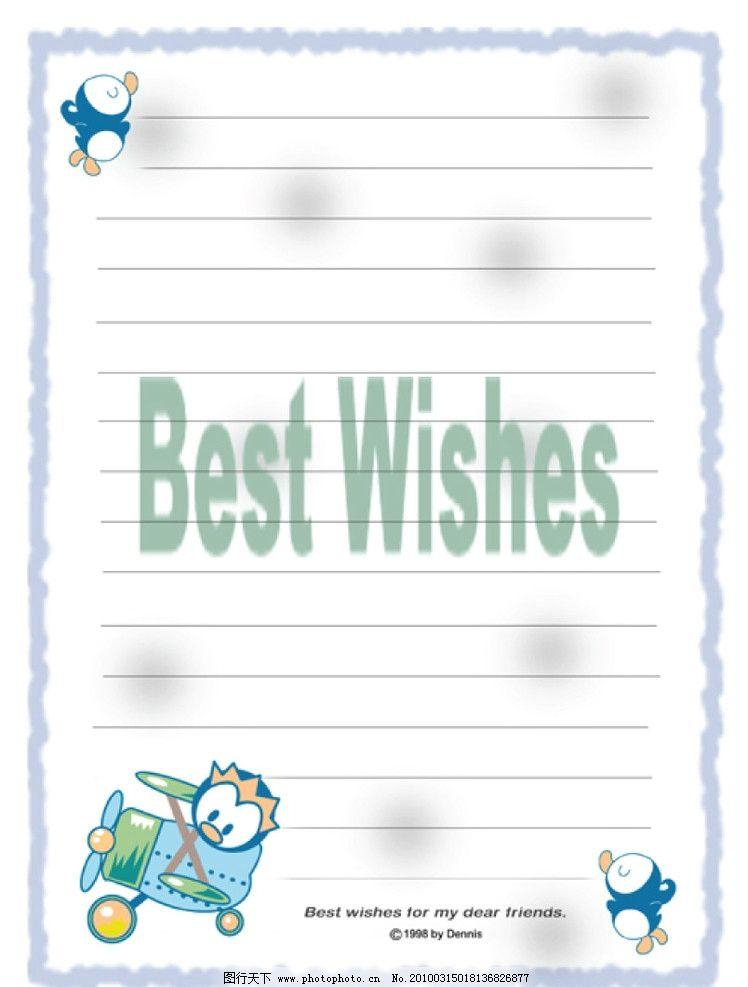 企鹅宝贝可爱信纸2 海洋 南极 可爱动物 其他生物 生物世界 矢量