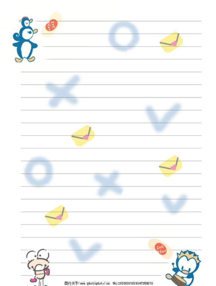 企鹅宝贝可爱信纸1 (一整张位图)图片