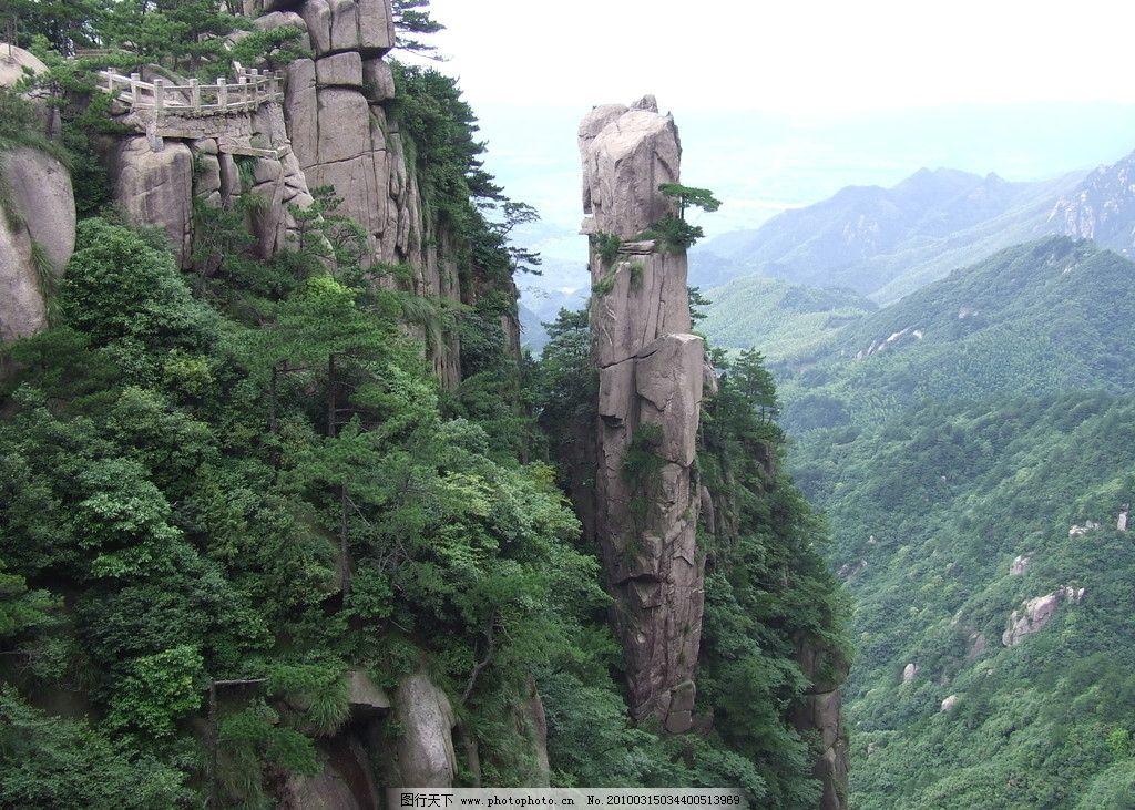 九华山禅杖峰 九华山 山水风景 自然景观 摄影 72dpi jpg