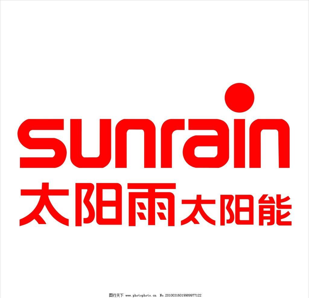 太阳雨太阳能 logo 太阳雨 企业logo标志 标识标志图标 矢量 cdr