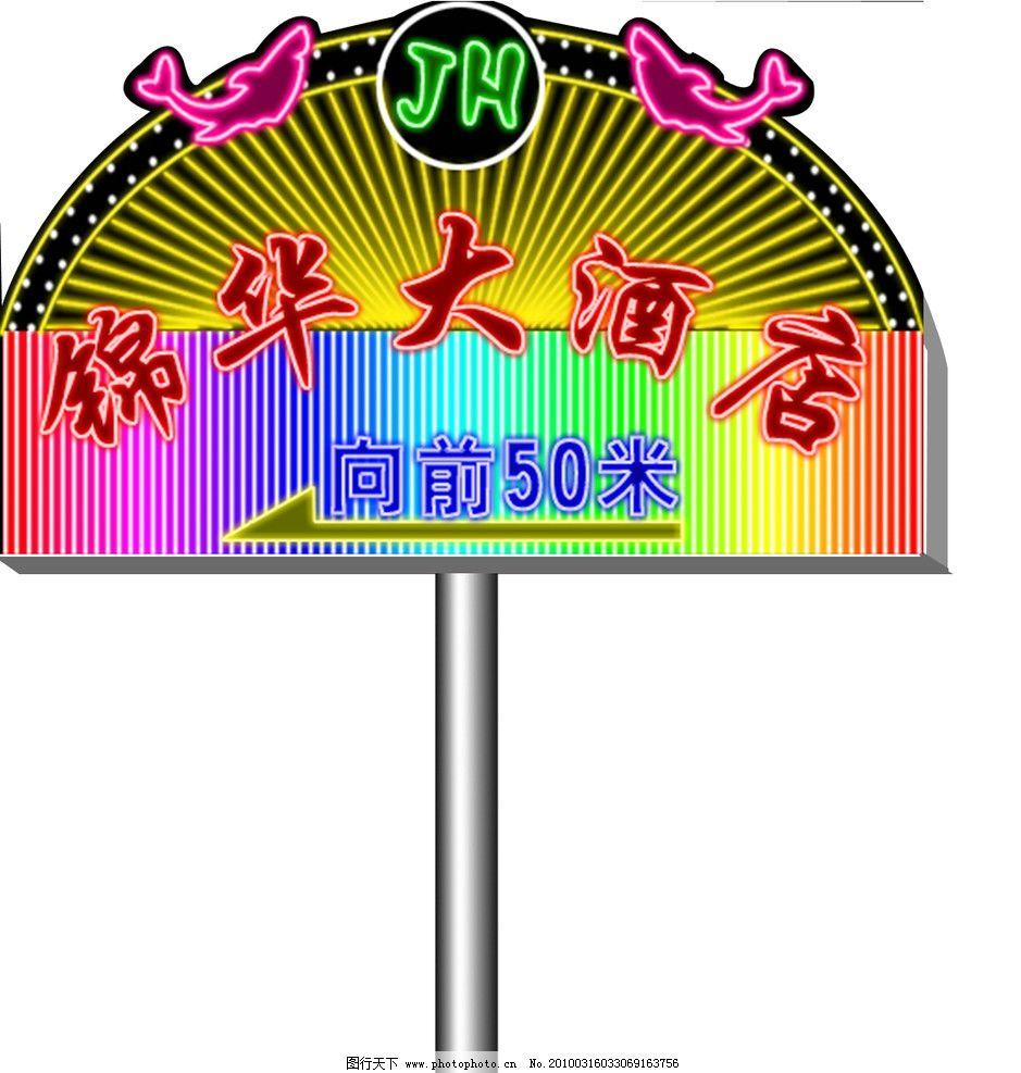 七彩霓虹灯 高炮 孔雀开屏 酒店 源文件