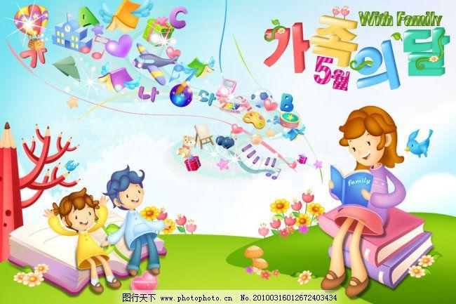 桃心 心型 韩国字体 卡通 树 念书 水晶 小鸟 电子琴 节日素材 教师节