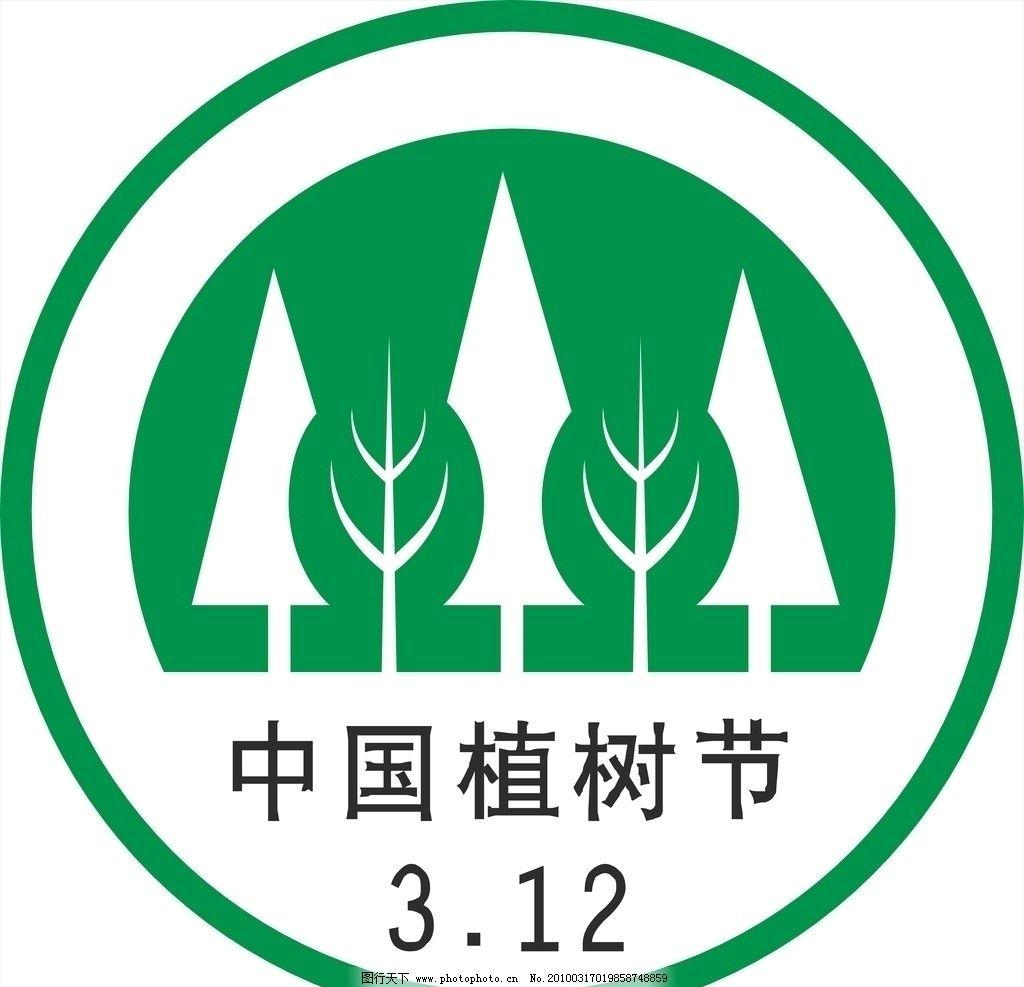第十届体育节会徽设计