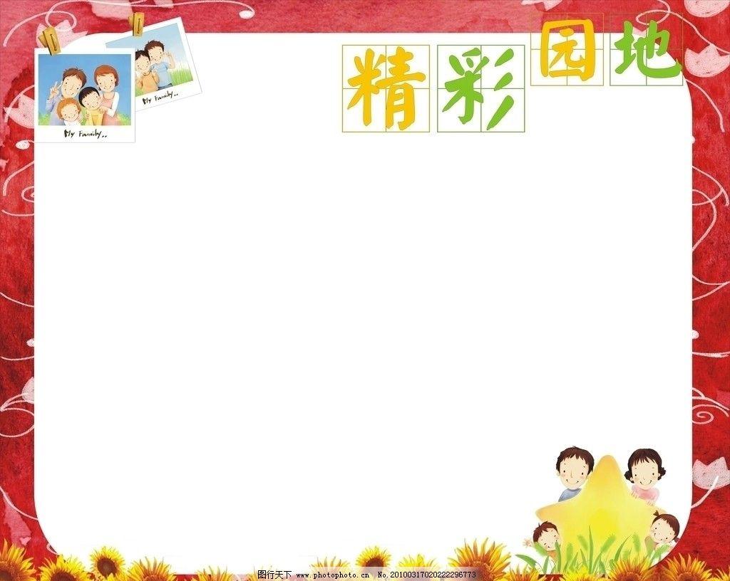 精彩园地 照片 向日葵 可爱 小朋友 底纹背景 底纹边框 矢量