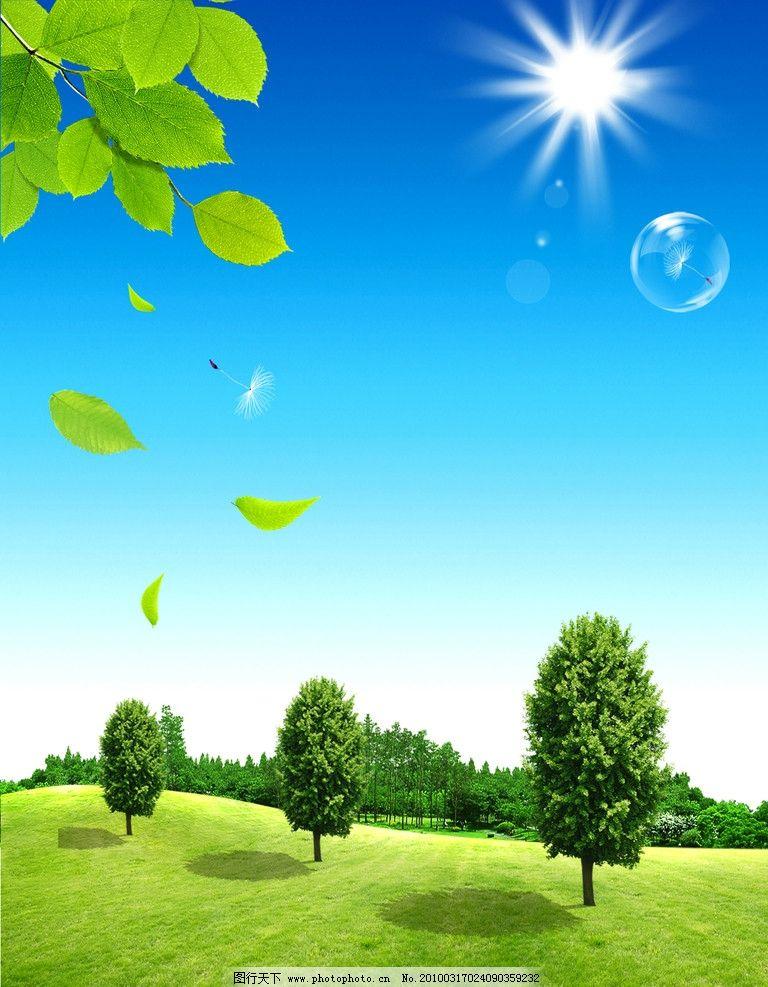 广阔原野阳光草地蓝天白云草地阳光绿野绿野电脑壁纸屏保唯美风景清新图片