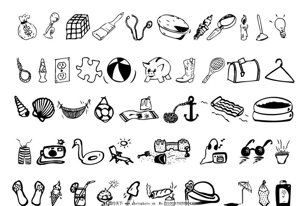 黑白手绘生活图标 生活 图标 黑白 日用品 食物 金钱 玩具 手绘 矢量