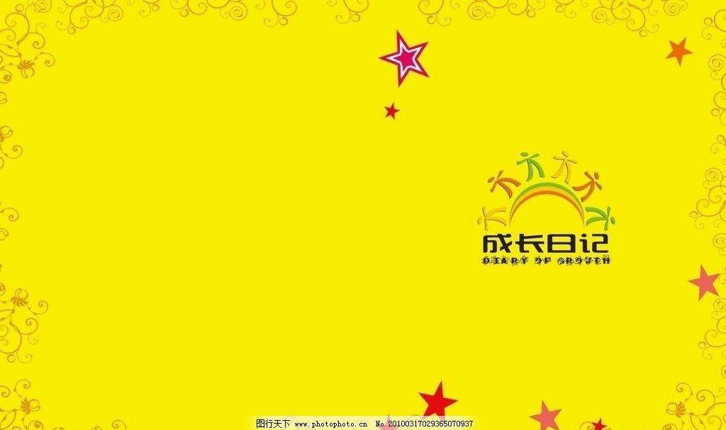 简笔画日记本手绘花边_成长日记 幼儿园 孩子 星 黄色 花边 杂志封面 画册设计 广告设计模板