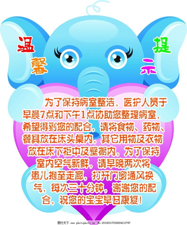 温馨提示 儿童 卡通 边框 海报设计 广告设计模板 源文件 100dpi psd图片