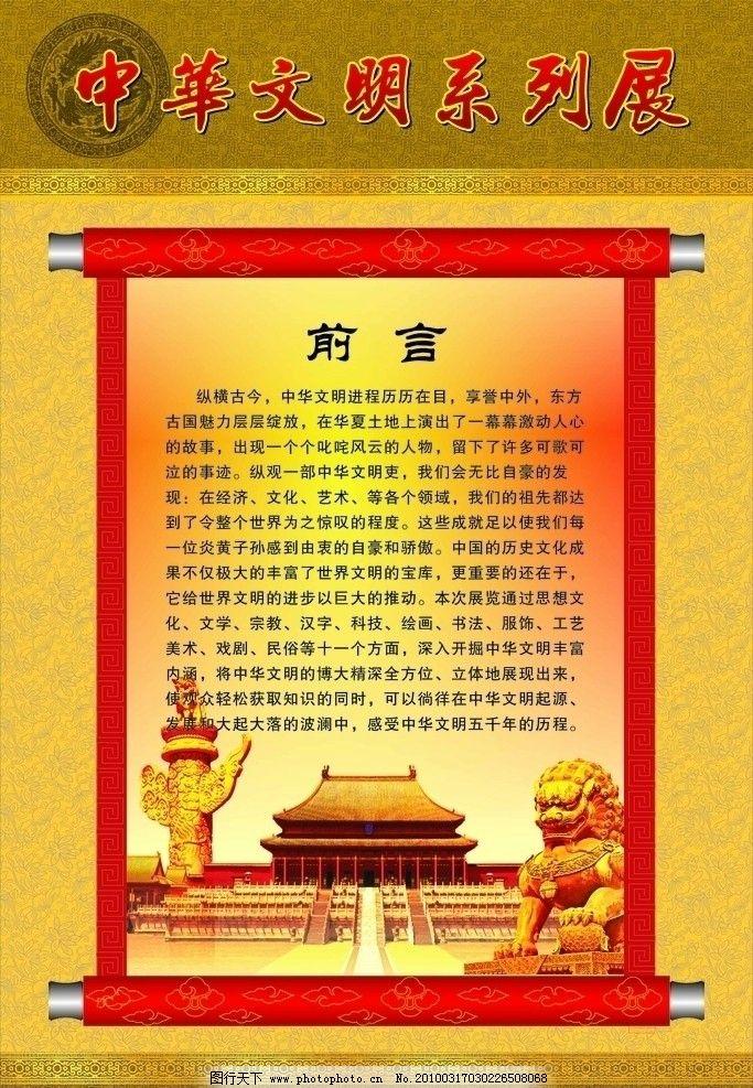 中华文明 前言 天安门 石狮 展板 画轴 卷轴 矢量