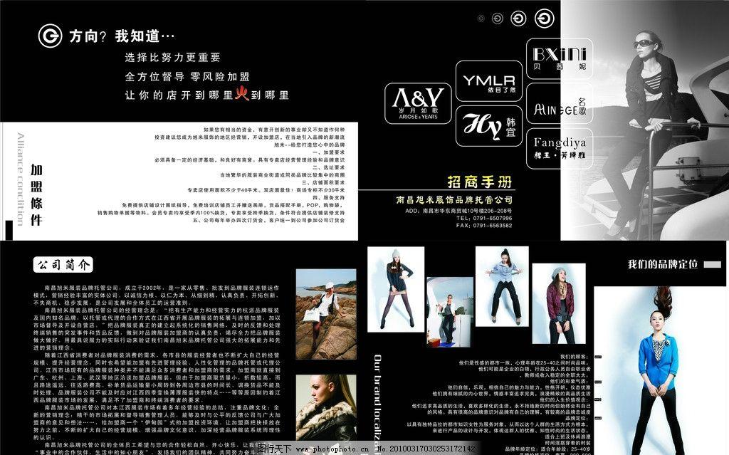 招商手册 服装宣传 宣传单 画册 dm宣传单 广告设计 矢量 cdr