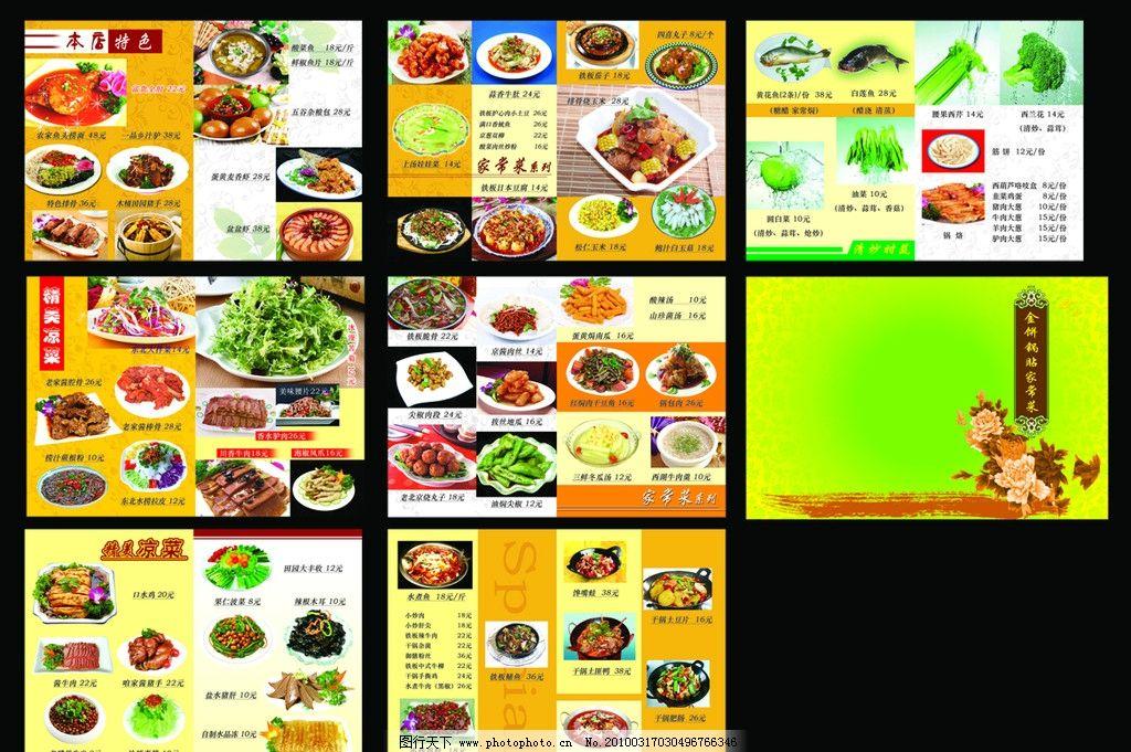 东北菜 家常菜菜谱 画册设计 广告设计 源文件 psd 300dpi 菜单菜谱