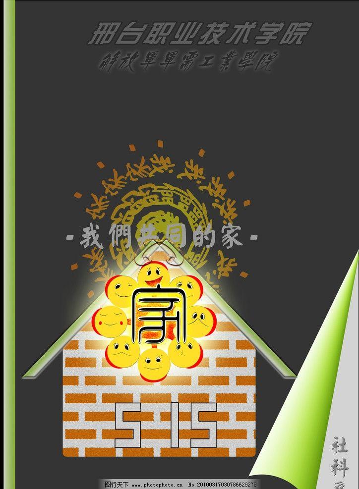 社标 社标设计 社科系会标 标志设计 宿舍 房子 笑脸 字体 小太阳