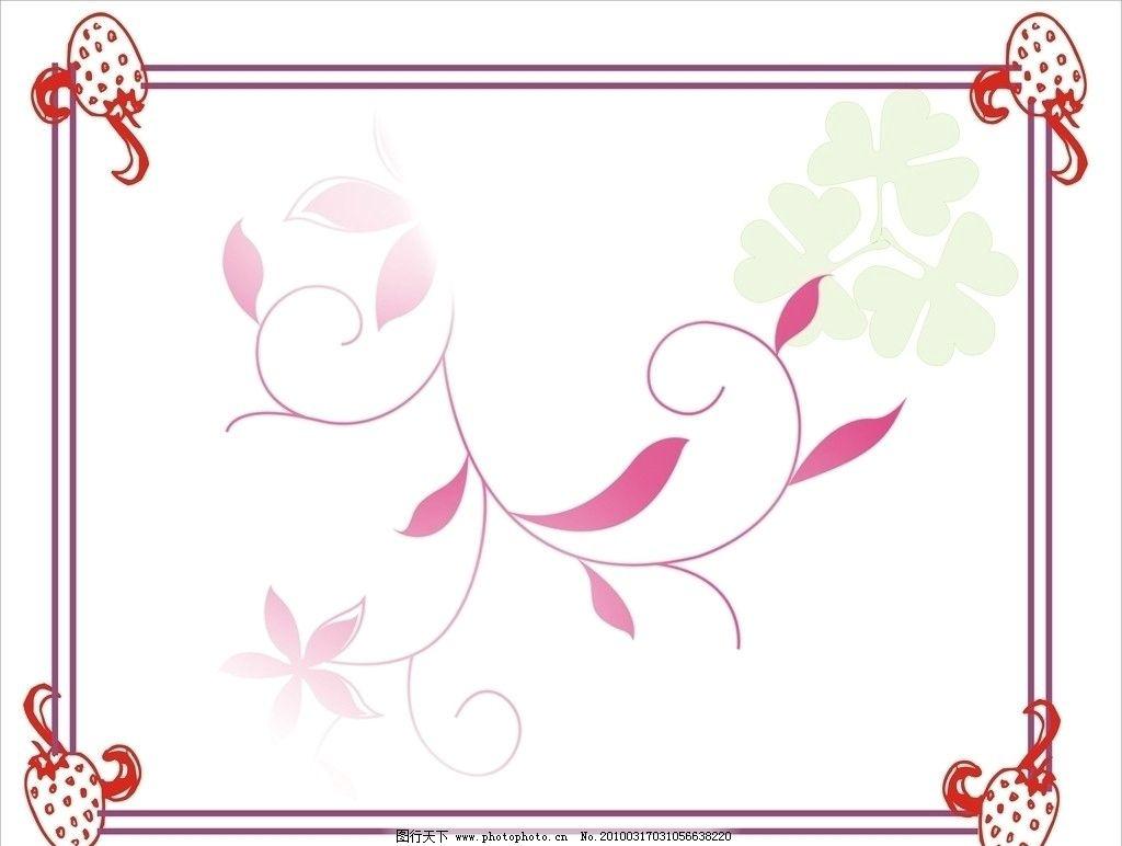 草莓边框 草莓 粉红色草莓 边框 花 绿色的三叶草 其他设计 广告设计
